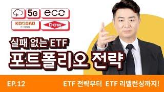 【ETF 포트폴리오】3가지 전략으로 수익이 불어나는 E…