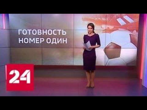 Финишная прямая: как подготовились к ЧМ-2018? - Россия 24