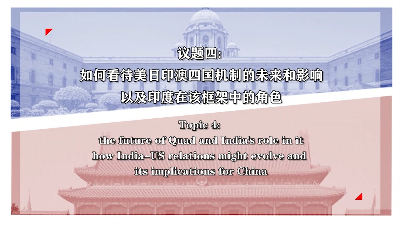 How to Perceive the India Role in the QUAD mechanism? 【China Forum】