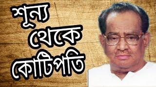 Successful Life History of Sheikh Akij Uddin   Zero To Hero   Bangla Motivational Video