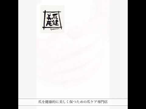 爪健美庵☆鎌倉店