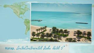 Отзыв об отеле InterContinental Doha Hotel 5 в Дохе Катар