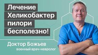 Доктор Божьев разоблачает утверждения медицины о Хеликобактер пилори