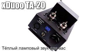 xDuoo TA-20 балансний підсилювач для навушників з лампами