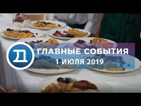 01.07.2019 Домодедово. Главные события