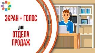 Пример видео для бизнеса. Пример видеоролика с записью экрана компьютера