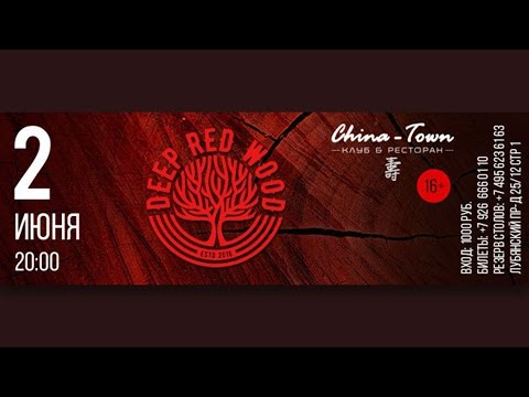 Deep Red Wood - Позитив (Live at China Town)