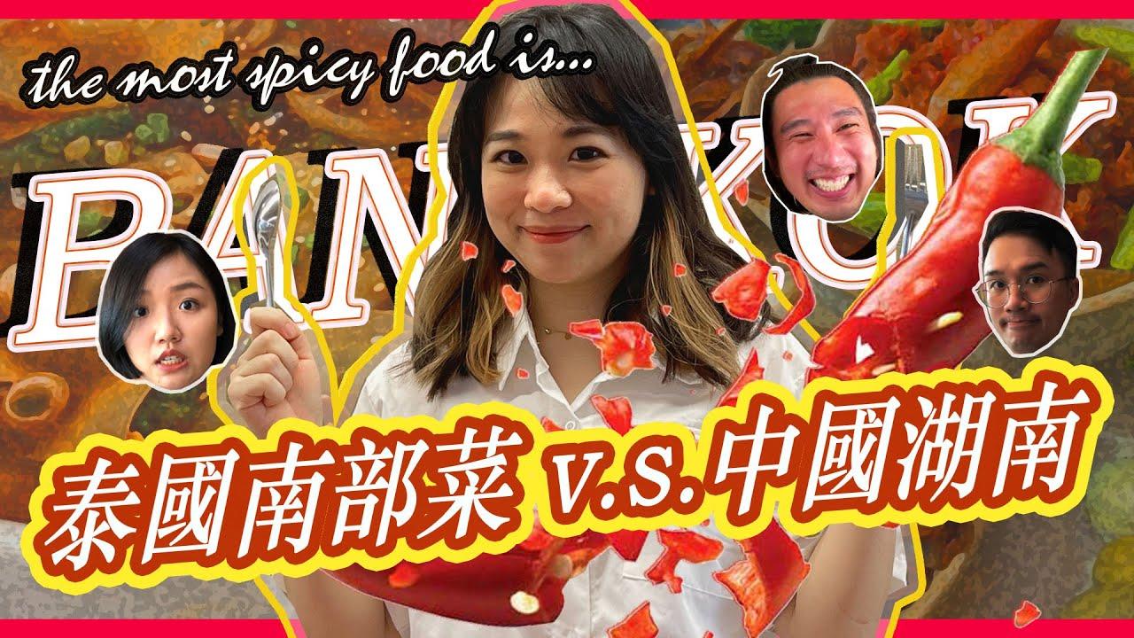 【辣的境界】 泰國超辣的菜系泰南菜V.S比四川更辣的中國湖南菜!the spicy 🌶 competition🌶 Hello Elie