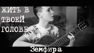 Земфира - Жить В Твоей Голове / COVER /