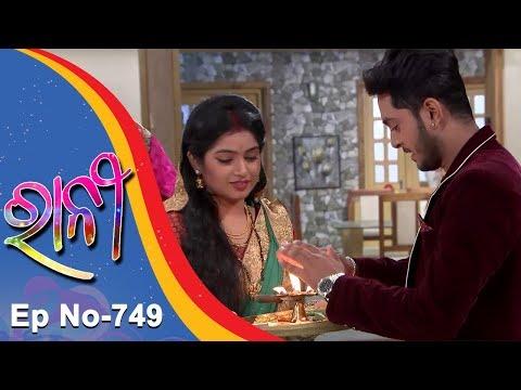 Ranee   Full Ep 749 4th Nov 2017   Odia Serial - TarangTV