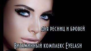 Витаминный комплекс Eyelash - для ресниц и бровей // Здоровье и красота ресниц в ваших руках