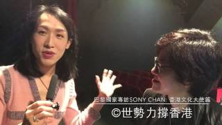 巴黎獨家專訪SONY CHAN: 香港文化大使篇