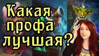 Самые прибыльные профессии в World of Warcraft!
