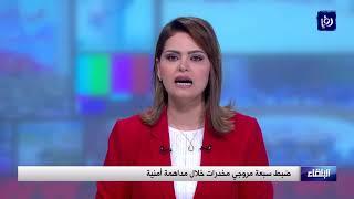 ضبط سبعة مروجي مخدرات خلال مداهمة أمنية غرب محافظة البلقاء - (2-5-2018)