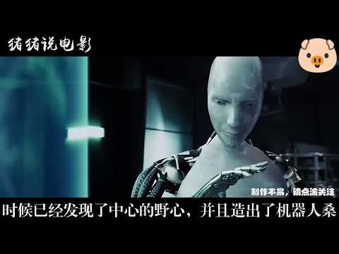 《🐷🐷说电影》博士制造了一个机器人,居然有了人类思维,却因涉嫌杀人被捕
