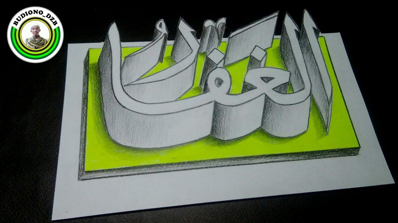Kaligrafi 3d Asmaul Husna Belajar Kaligrafi Arab Youtube