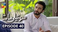 Soteli Maamta Episode 40 HUM TV Drama 21 April 2020