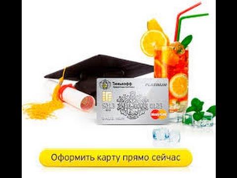 Кредитная карта «Тинькофф Платинум» с лимитом до 300 тыс  рублей