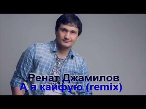 Ренат Джамилов - А я кайфую (remix)