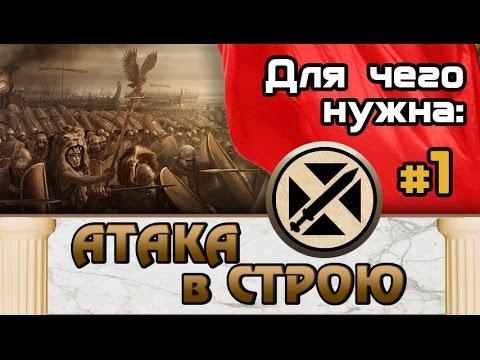 Атака в строю #1 (Как использовать?) Total War: Rome 2