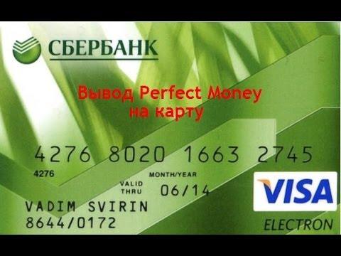 Вывод Perfect Money на карту Сбербанка