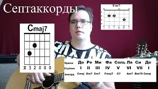 #6 Уроки игры на гитаре. Септаккорды.
