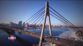 Московский мост  самый опасный мост в Украине   Стоп 5, 4 02 2017