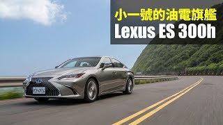 【Andy老爹試駕】小一號的油電旗艦 Lexus ES300h 新車試駕
