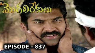 Episode 837 | 03-05-2019 | MogaliRekulu Telugu Daily Serial | Srikanth Entertainments | Loud Speaker
