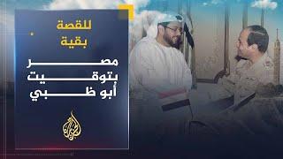 للقصة بقية - مصر بتوقيت أبوظبي