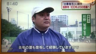 2015 夏 国泰寺高校野球部 (広島ホームテレビ)