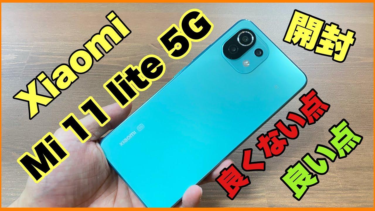 Xiaomi Mi 11 lite 5G開封レビュー、よかった所、悪かったところを紹介