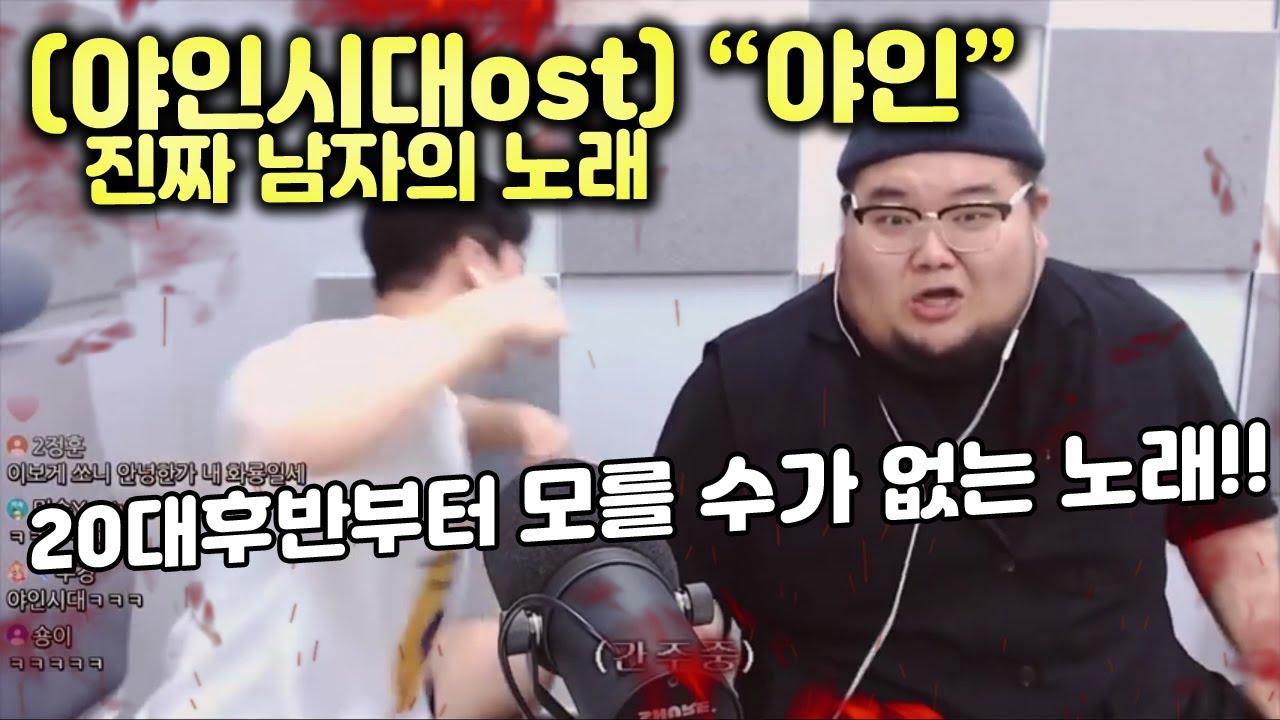 """그 시절에 시청률 55%까지 나왔던 엄청난 드라마 야인시대ost """"야인""""부르다 화가 났ㄷ..."""