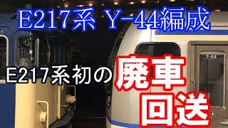 【遂にE217系にも廃車発生】E217系 クラY-44編成 廃車回送