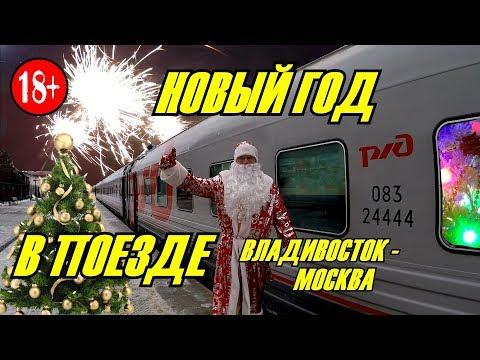 Новый Год в поезде с Дедом Морозом. Поездка на поезде №001 Владивосток-Москва