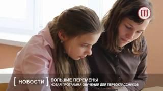 Новая программа обучения для первоклассников (27.07.2016)