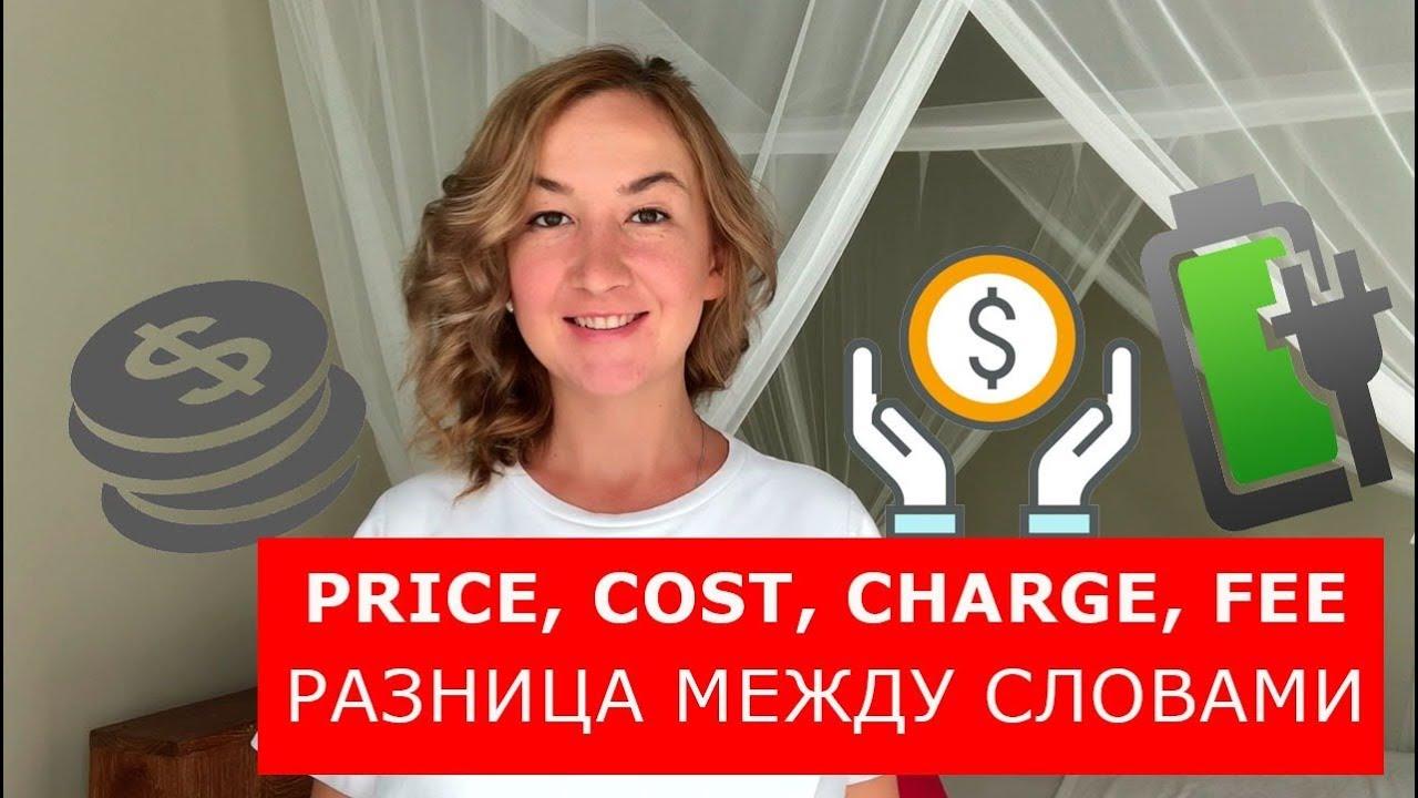 Разница между cost и price распродажа ковров на пол