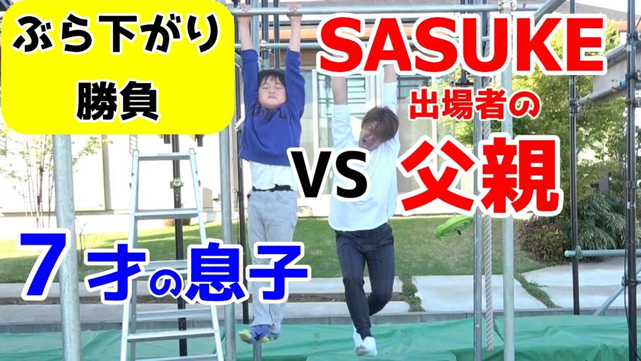 【ぶら下がり耐久】SASUKE出場者の父親VS7才の息子