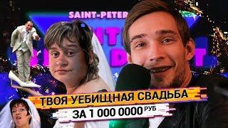 НЕ ТРАТЬТЕ ДЕНЬГИ НА СВАДЬБУ (Central Broadcast)