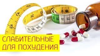 Нужны ли слабительные при похудении? Польза и вред слабительных средств