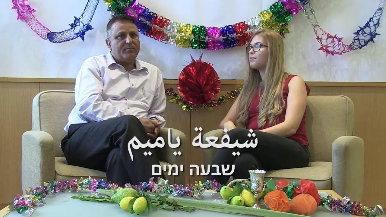 تعرف الى اسرائيل – تعلم العبرية – عيد المظلة