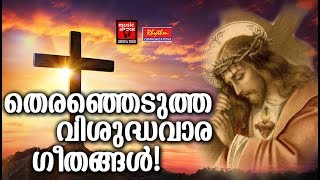Galguthamalayil # Christian Devotional Songs Malayalam 2019 # Valiya Nomb Songs