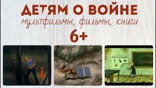 Детям о войне 6+ Мульфильмы, фильмы, книги