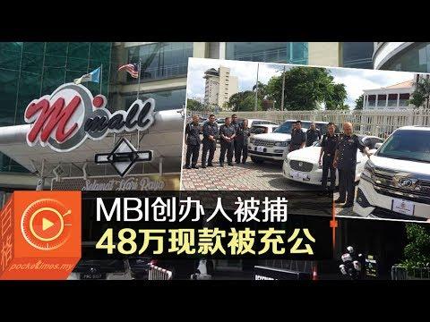 MBI集团创办人被扣 银行2亿被冻结