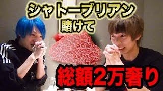 2万円超え!禁断いっくんと高級焼肉の金額予想バトルで奇跡の逆転劇??後編 thumbnail