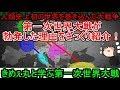157 第一次世界大戦(教科書320) 日本史ストーリーノート第16話 - YouTube