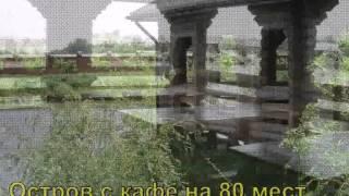 Усадьба в Краснодаре.avi(, 2013-02-09T11:42:42.000Z)