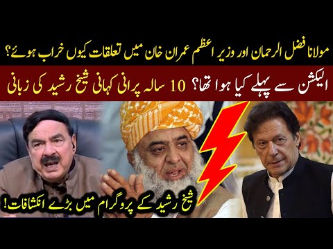 Sheikh Rasheed tells inside story of PM Imran Khan & Fazal ur Rehman Relationship | 24 January 2021