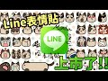 【LINE表情貼圖-繪製過程】審查變嚴格了?喵哈LINE表情貼圖Emoji上市摟!