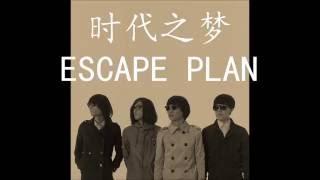 时代之梦 lyrics+thaisub - 逃跑计划 Escape plan